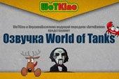 Брутальная озвучка WoTKino для World of tanks 1.0 WOT