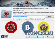 Модпак от Вспышки - сборка модов от Vspishka для World of tanks  WOT