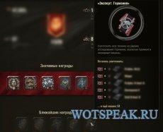 Новый вид медалей с разными эффектами для World of tanks 1.3.0.1 WOT (4 варианта)