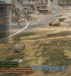 Мод Вербовщик - автоматическая рассылка сообщений в бою о наборе в клан для World of tanks 1.10.0.4 WOT
