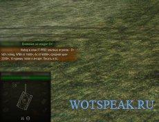 Мод Вербовщик - автоматическая рассылка сообщений в бою о наборе в клан для World of tanks 1.0.2.4 WOT