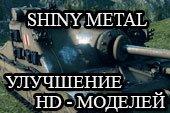 Shiny metal - улучшенное освещения танков для World of tanks 0.9.17.1 WOT
