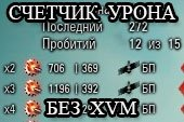 Подробный счетчик нанесенного урона без использования XVM для World of tanks 1.1.0.1 WOT