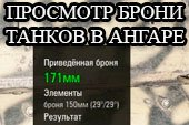 Калькулятор брони танков в ангаре для World of tanks 0.9.17.1 WOT