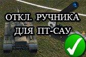 Отключение ручника для ПТ-САУ в снайперском режиме для World of tanks 1.4.1.0 WOT (2 варианта)