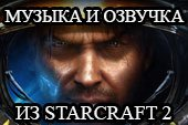 Озвучка экипажа из StarCraft 2 для World of tanks 1.6.0.7 WOT