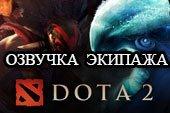 Озвучка экипажа из игры Dota 2 для World of Tanks 1.4.0.2 WOT