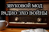 Звуковой ангарный мод Радио Эхо Войны для World of tanks 1.4.0.1 WOT