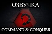 Озвучка Red Alert: Command & Conquer - Братство NOD для World of Tanks 0.9.21.0.3 WOT