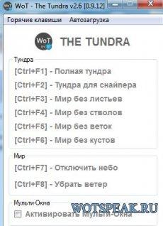 Трейнер на тундру 3 в 1 без листвы и растительности для World of tanks 1.9.0.3 WOT (3 варианта)