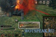 GameOver Notify - информатор о завершении боя для World of tanks 1.1.0.1 WOT