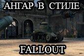 Постапокалиптический ангар в стиле Fallout для World of tanks 0.9.13 WOT