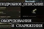 Расширенные подсказки по оборудованию и снаряжению в ангаре для World of tanks 1.5.1.1 WOT
