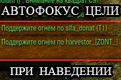 Автоматический фокус цели при наведении - сообщение в чат + маркер над врагом для World of tanks 1.0.2.3 WOT
