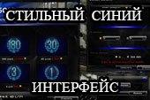 Стильный синий интерфейс игры для World of Tanks 0.9.17.0.2 WOT