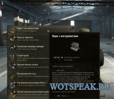 Расширенные подсказки по оборудованию и снаряжению в ангаре для World of tanks 1.2.0.1 WOT