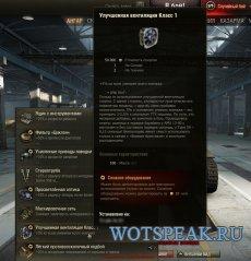 Расширенные подсказки по оборудованию и снаряжению в ангаре для World of tanks 1.9.1.2 WOT