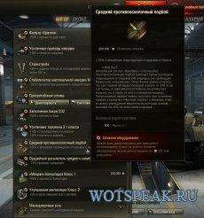 Расширенные подсказки по оборудованию и снаряжению в ангаре для World of tanks 1.0.2.3 WOT