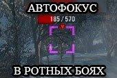 Автофокус приоритетной цели в ротных боях для World of tanks 0.9.14 WOT