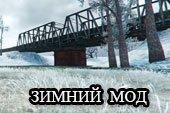 Зимний мод для World of tanks 0.9.13 WOT