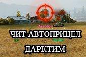 Автоприцел Дарктим с поиском уязвимых мест и отличным упреждением для World of tanks 0.9.19.1.2 WOT