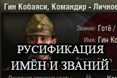 Русификация имён и званий экипажей для World of tanks 1.6.0.0 WOT