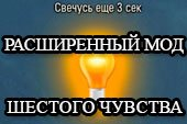 Расширенный мод для лампочки шестого чувства без XVM для World of tanks 0.9.17.0.2 WOT