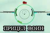 Прицел Воин от Валухова для World of Tanks 1.6.1.1 WOT (RUS+ENG версии)