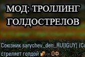 Троллинг игроков стреляющих голдой (голдострелов) для World of Tanks 0.9.15.1.1 WOT