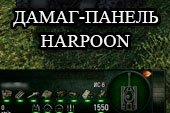 Компактная панель повреждений Harpoon - дамаг панель Гарпун для World of tanks 0.9.20.1 WOT
