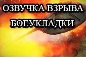 Озвучка после взрыва боеукладки для World of tanks 0.9.19.1.2 WOT (более 20 вариантов)