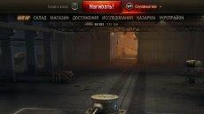 Замена кнопки В БОЙ на случайную надпись для World of tanks 1.7.0.1 WOT (более 50 вариантов)