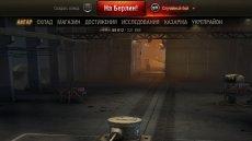 Замена кнопки В БОЙ на случайную надпись для World of tanks 1.5.1.1 WOT (более 50 вариантов)