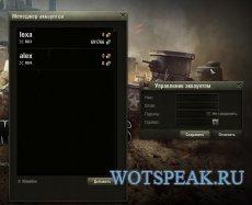 Мод менеджер аккаунтов - сохранение данных разных учетных записей для World of tanks 1.9.0.3 WOT
