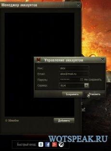 Мод менеджер аккаунтов - сохранение данных разных учетных записей для World of tanks 1.11.0.0 WOT (2 варианта)