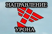 Красно-желтый индикатор направления урона для World of tanks 0.9.20.1 WOT (2 варианта)