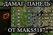 Панель повреждений от Maks5187 для World of tanks 1.3.0.1 WOT