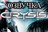 Озвучка экипажа и музыка из игры Crysis для World of tanks 0.9.21.0.3 WOT