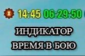 Улучшенный индикатор текущего время, времени боя и даты в бою для World of tanks 0.9.18 WOT (5 вариантов)