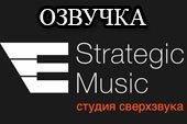 Озвучка экипажа от Strategic Music - атмосферный звуковой мод для World of tanks 0.9.19.1.2 WOT