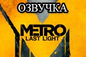 Озвучка по мотивам игры Метро 2033 Last Light для World of tanks 1.0.2.3 WOT
