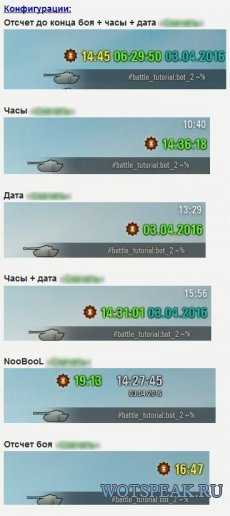 Улучшенный индикатор текущего время, времени боя и даты в бою для World of tanks 1.6.1.1 WOT (5 вариантов)