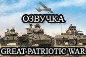 Озвучка из игр о Великой Отечественной войне для World of tanks 1.6.0.7 WOT