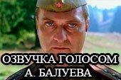 Озвучка голосом Александра Балуева для World of tanks 1.5.1.2 WOT