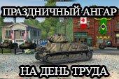 Праздничный ангар на 1 мая (День труда) для World of tanks 0.9.19.1.2 WOT
