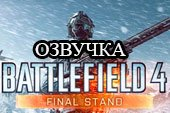 Озвучка экипажа из игры Battlefield 3 для World of tanks 1.3.0.1 WOT (осторожно: нецензурные выражения)