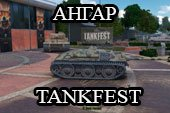 Ангар TANKFEST на площади перед танковым музеем для World of tanks 0.9.21.0.3 WOT