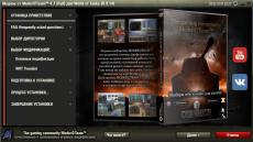 Моды от команды MODER©TEAM™ - клановый модпак Модер для World of tanks 1.3.0.1. WOT