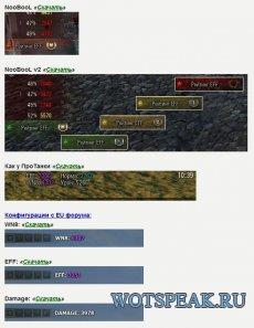 Калькулятор эффективности (КПД) в бою World of tanks 1.4.0.2 WOT (3 варианта)