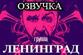 Озвучка экипажа фразами Сергея Шнурова и группы Ленинград для World of tanks 0.9.17.0.2 WOT